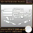 立体3Dパネル■ハイエース200系 前期/後期対応 ■3Dインテリアパネルセット|15P 【ピアノホワイト/138】ホワイトパール|光沢白|新品|トヨタ|FJ1233
