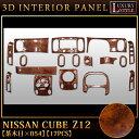 立体3Dパネル【キューブZ12系 】3Dインテリアパネルセット 17P 【茶木目 054】ウッド