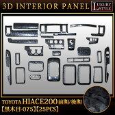 立体3Dパネル【ハイエース200系 前期/後期 対応】 3D インテリア パネル セット 25P 【黒木目/075】ブラック ウッド|ウッドパネル 新品 トヨタ FJ2832