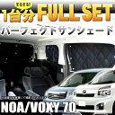 4層構造|簡単吸盤取付【ノア・ヴォクシー 70系 専用】 サンシェード フルセット/10P【シルバー】1台分|FJ0564