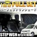 4層構造 簡単吸盤取付【ステップワゴンRF3-8(前期)専用】 サンシェード フルセット/10P【シルバー】1台分 FJ3124