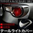 【トヨタ86/スバルBZR】テールライトカバー/2P/未塗装/ 左右セット/テールライト/エアロパール/ドレスアップ|FJ3101