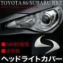 【トヨタ86/スバルBZR】ヘッドライトカバー/2P/未塗装/ 左右セット/ヘッドライト/エアロ/ドレスアップ|FJ3100