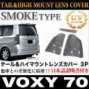 両面テープで簡単取付【VOXY ヴォクシー/ZRR70系専用】テールランプカバー+ハイマウントカバー 3Pセット  ブラック スモークカバー FJ0743