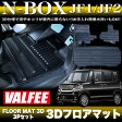 【VALFEE】 バルフィ  N-BOX / N-BOXカスタム JF1/JF2 3Dフロアマット 3Pセット   FJ3429