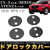 マツダ ドアロックカバー CX-5 アテンザ デミオ 他 4Pセット |FJ3711
