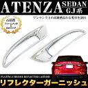 アテンザ GJ系 セダン クロームメッキ&鏡面仕上げ リフレクターガーニッシュ 2P |FJ4005