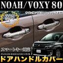 ノア / ヴォクシー80系 ドアハンドルカバー ステンレス製&鏡面仕上げ 8P スマートキー対応 |FJ4045