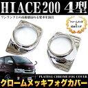 ハイエース レジアスエース 200系 4型 標準 / ワイド フォグカバー クロームメッキ&鏡面仕上げ 2P |FJ4050