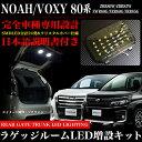 日本語説明書付 ノア ヴォクシー 80系 SMD LEDラゲッジルームランプ増設キット クリスタルレンズ仕様 FJ4119