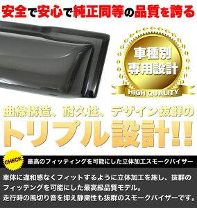 純正同等クオリティ品ノア/ヴォクシー80系車種専用ドアバイザー止め具付き|FJ4156