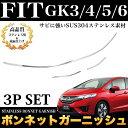 フィット / フィットハイブリッド GK3 GK4 GK5 GK6 GP5 ステンレス&鏡面仕上 ボンネットガーニッシュ 3P |FJ4170