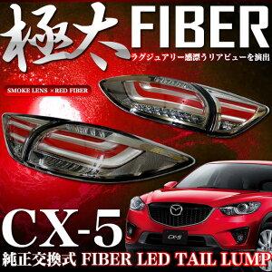 CX-5KE��Ķ���������ե����С�LED�ơ�����ץ֥졼��/���⡼��Ϣư��FJ4176