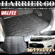【VALFEE】バルフィ ハリアー 60系 3Dラゲッジマット | FJ4179
