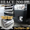 【VALFEE】バルフィ ハイエース レジアスエース 200系 4型 標準 / ワイド フォグカバー カーボン調 2P  FJ4201