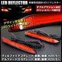 LEDライトバー搭載 ヴェルファイア/アルファード20/30/ハリアー10/60/他 リフレクター 左右セット FJ4218