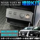 ノア / ヴォクシー / エスクァイア 80系 シガーソケット/USBポート 増設キット | FJ4222