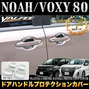 【VALFEE】バルフィーノア/ヴォクシー80系ドアハンドルプロテクションカバークロームメッキ&鏡面仕上げ4Pスマートキー対応|FJ4232
