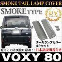 ヴォクシー 80系 スモークテールランプカバー 4P 両面テープで簡単取付 FJ4246