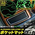 アルファード / ヴェルファイア 30系 ポケットマット 車種専用ピッタリ設計 水洗いOK|FJ4284