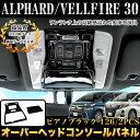 立体3Dパネル アルファード / ヴェルファイア 30系 オーバーヘッドコンソールパネル ピアノブラック 2P 3Dインテリパネル|FJ4292