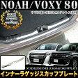 ノア / ヴォクシー 80系 インナーラゲッジスカッフプレート ステンレス製&ヘアライン仕上げ 2P |FJ4296