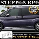 ステップワゴン / ステップワゴン スパーダ RP系 サイドドアアンダーガーニッシュ ステンレス製&鏡面仕上げ 4P|FJ4299