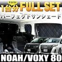 4層構造 ノア ヴォクシー 80系 サンシェード 1台分フルセット 簡単吸盤取付【シルバー】1台分 FJ4302