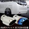 高品質ステンレス仕様SUS304 ヴェルファイア / アルファード 30系 専用 オーバル マフラーカッター ステンレス チタンカラー FJ4319