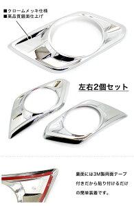 エクストレイルT32系フォグランプカバークロームメッキ&鏡面仕上げ2P|FJ432005P09Jan16