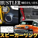 ハスラー MR31S MR41S フレアクロスオーバー MS31 MS41S ドアスピーカーリング サビに強いステンレス製 鏡面 仕上げ フロント リア 4P..