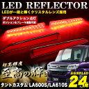 SMDLED24発搭載 タントカスタム LA600S/LA610S LED リフレクター 左右セット カラー:レッド テールライト クリスタルレンズ ダブルアク...