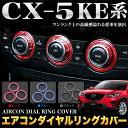 CX-5 KE系 アテンザセダン / ワゴン GJ系 エアコンダイヤルリングカバー レッド ブルー ブラック | FJ4400