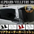 アルファード / ヴェルファイア 30系 リアクォーターガーニッシュ 全4カラー|FJ4406