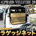 アルファード / ヴェルファイア 30系 車種専用 ラゲッジネット|FJ4409