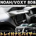 ノア / ヴォクシー 80系 トレイ付ナビバイザー 表面シボ加工|FJ4424