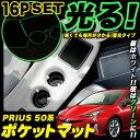 プリウス 50系 ドアポケットマット ラバーマット 16P 車種専用ピッタリ設計 水洗いOK | FJ4448