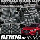 デミオ DJ系 車種専用設計 フロアマット 5P 全3色 FJ4451