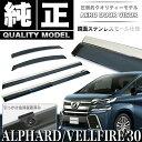 純正同等クオリティ品 アルファード / ヴェルファイア 30系 車種専用ドアバイザー 鏡面ステンレスモール&止め具付き | FJ4465