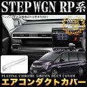 ステップワゴン / ステップワゴン スパーダ RP系 エアコンダクトカバー クロームメッキ&鏡面仕上げ 1P | FJ4469