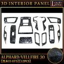 アルファード / ヴェルファイア 30系 3D インテリアパネルセット 12P 黒木目 |FJ4474