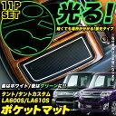 タント タントカスタム LA600S/LA610S ポケットマット 車種専用ピッタリ設計 水洗いOK 11p | FJ4523