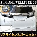 アルファード / ヴェルファイア 30系 リアライセンスガーニッシュ クロームメッキ&鏡面仕上げ 1P|FJ4531
