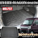 【VALFEE】バルフィー製 エブリイワゴン DA17W 対応 3Dラゲッジマット 車種専用設計 1P FJ4545