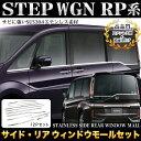 ステップワゴン / ステップワゴン スパーダ RP系 サイド リア フルウィンドウモール ステンレス製&鏡面仕上げ 12P FJ4554