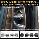 トヨタ/ホンダ/ダイハツ/スズキ/日産/マツダ/ ステンレスドアロックカバー 4Pセット パーツ C-HR アルファード30系 ヴェルファイア30系 プリウス50系 ノア80系 ヴォクシー80系 他 FJ4565