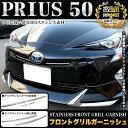 プリウス 50系 フロントグリルガーニッシュ サビに強いステンレス製&鏡面仕上げ クリアランスソナー付き車用・無し車用 FJ4568