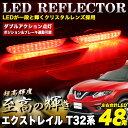 車検対応 SMDLED48発搭載 エクストレイル T32系 LEDリフレクター 左右セット カラー:レッド テールライト クリスタルレンズ ダブルアクション F...