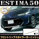 エスティマ 50系 エスティマハイブリッド 20系 フロントリップスポイラーガーニッシュ 1p サビに強いステンレス製&鏡面仕上げ FJ4618