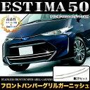 エスティマ 50系 エスティマハイブリッド 20系 フロントバンパーグリルガーニッシュ 2p サビに強いステンレス製&鏡面仕上げ FJ4627